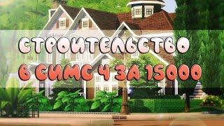 SIMS 4   СТРОИМ ДОМ за 15 000   House 15k Challenge
