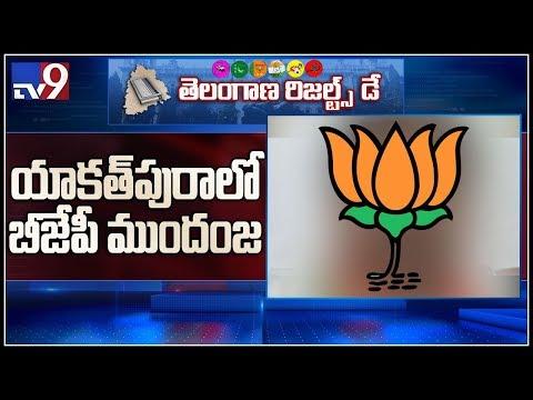 MIM loses 2 seats, BJP leads in Yakutpura and Charminar - TV9
