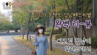 2020 품격강남크리에이터27) 온택트 강남페스티벌 완벽리뷰! (시크릿강남1)
