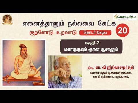 எனைத்தானும் நல்லவை கேட்க - 20, பகுதி - 2 திரு. கா. வி ஸ்ரீநிவாசமூர்த்தி  Thirukkural   Thiruvalluvar