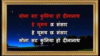 Ho Deenanath - Karaoke - Chhath Puja Geet - Sharda Sinha
