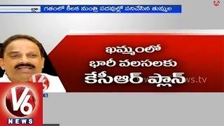 TRS activists opposes Tummala Nageswar Rao joining in party - Khammam