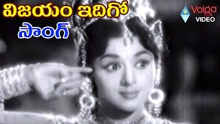 Mohini Bhasmasura Movie Song - Vijayam Idigo -  S.V. Ranga Rao,  Padmini