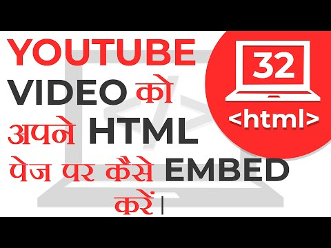 #32 How To Embed YouTube Video Using Iframe Tag In HTML Page | HTML Tutorial | Learn HTML