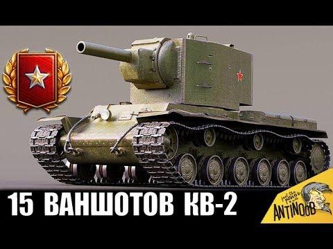 15 ВАНШОТОВ НА КВ-2! АБСОЛЮТНЫЙ РЕКОРД в World of Tanks!