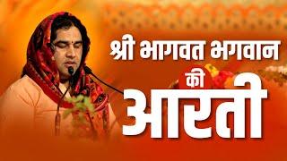 Shri Bhagwat Bhagwan Ki Hai Aarti - Arti Sangrah || Devkinandan Ji Maharaj