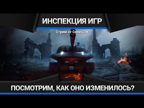 Ground War: Tanks - Инспекция игр №53