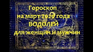 Гороскоп на март 2020 года Водолей для женщин и мужчин