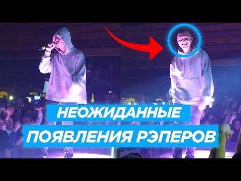 НЕОЖИДАННЫЕ ПОЯВЛЕНИЯ РЭПЕРОВ на ЧУЖИХ КОНЦЕРТАХ, ЧТО ВЗОРВАЛИ ЗАЛ! Eminem, Oxxxymiron, Drake