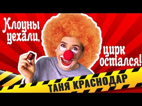 Таня Краснодар. Клоуны уехали, цирк остался.