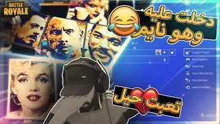 والله معليش كمل نومتك ..!! Fortnite