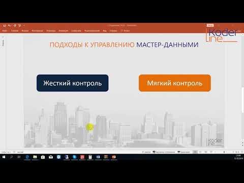 Вебинар «Обзор возможностей 1С:УХ 3.0. Управление нормативно-справочной информацией»