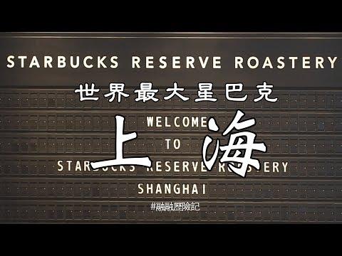世界最大星巴克在上海?!The World Biggest Starbucks?!