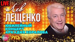 Владимир Винокур  - Русь (Юбилей Аркадия Хоралова в Кремле)