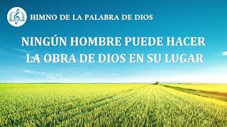 Canción cristiana | Ningún hombre puede hacer la obra de Dios en Su lugar