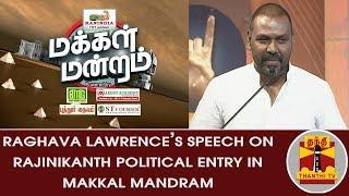 Raghava Lawrence's Speech on Rajinikanth Political Entry | Makkal Mandram | Thanthi TV