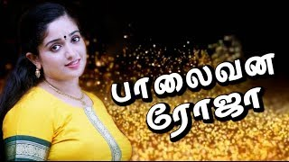 Palaivana Roja (2013) | Kavya Madhavan | Suspense Movie | Tamil HD Movie