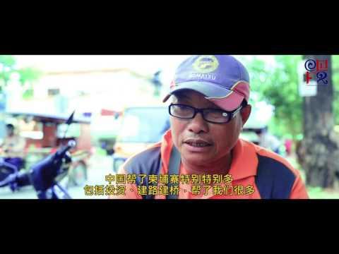 柬埔寨民众眼中的中国
