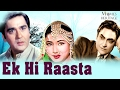 Ek Hi Raasta 1956 Full Movie | Meena Kumari, Sunil Dutt | Bollywood Classic Movies | Movies Heritage