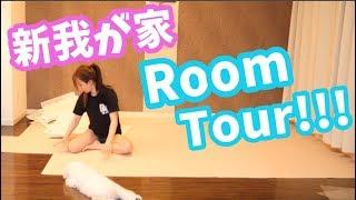模様替えした新我が家room tour!!