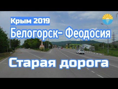 Крым 2019. Белогорск - Феодосия. Старая дорога.