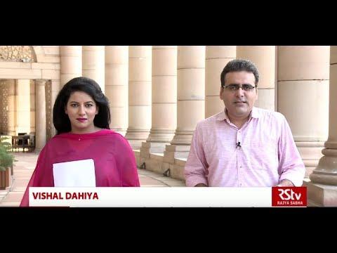 Rajya Sabha Question Hour: Ep - 72  (English)