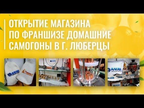 Открытие магазина по франшизе Домашние самогоны в г. Люберцы