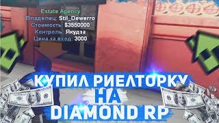 КУПИЛ РИЕЛТОРКУ ПО ГОСУ НА DIAMOND RP