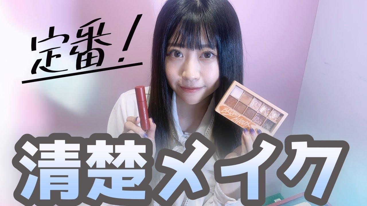 星の国×LIVEPRO メイク動画コラボ企画 HAPPY少女 れいか【定番!清楚メイク】