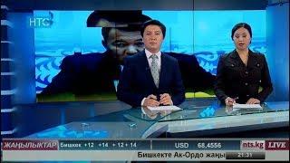 #Жаңылыктар / 24.04.18 / НТС / Кечки чыгарылыш - 21.30 / #Кыргызстан
