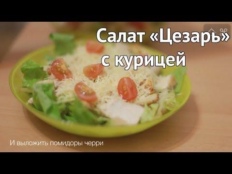 Что надо на салат цезарь