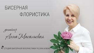 Цветы и деревья из бисера. Бисерная флористика от Анны Масальской. Презентация.