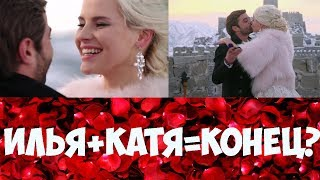 Катя и Илья готовятся к свадьбе, Илья Глинников и Екатерина Никулина после проекта «Холостяк»