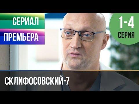 ▶️ Склифосовский 7 сезон 1, 2, 3, 4 серия - Склиф 7 - Мелодрама 2019 | Русские мелодрамы