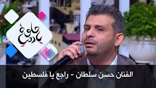 الفنان حسن سلطان - راجع يا فلسطين
