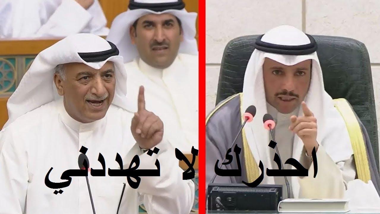 هذا ما حدث بين رئيس مجلس الأمه مرزوق الغانم و النائب شعيب المويزري