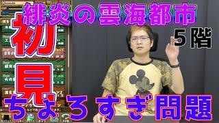 【パズドラ】緋炎の雲海都市 5階 初見