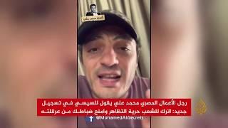 🇪🇬 الفنان والمقاول محمد علي في فيديو جديد: السيسي خائف من الشعب