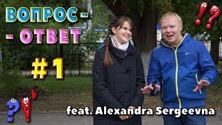 Вопрос-Ответ #1 feat. Alexandra Sergeevna