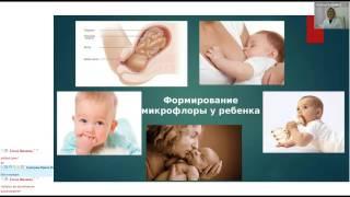 Дисбактериоз у детей. Принципы восстановления микрофлоры кишечника. 10.06.16г