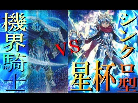 【#遊戯王】機界騎士 vs シンクロ型星杯【KCフリー対戦8】 - YouTube