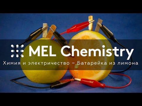 Химия и электричество − Батарейка из лимона