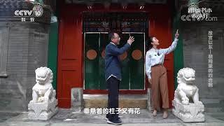 [跟着书本去旅行]四合院的垂花门| 课本中国 - YouTube