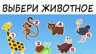 Психологический тест! Какое животное симпатизирует вам больше всех?