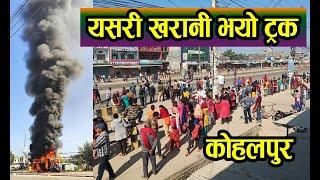 Kohalpur Truck Kanda / Kohalpur Banke Student Accident