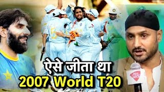 2007 WORLD T20 ANNIVERSARY SPL - Harbhajan, Misbah Recall The Shot That Gave Dhoni's India The Cup