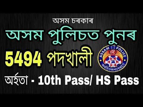 Assam Police Recruitment 2018 – Constable 5494 Posts (UB/ AB)
