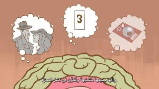 """العملية الجراحية التي أعادت تعريف معنى """"الذاكرة"""" لذينا"""