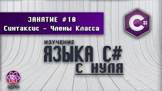 Изучение языка C# | Урок #10: Синтаксис - Члены Класса