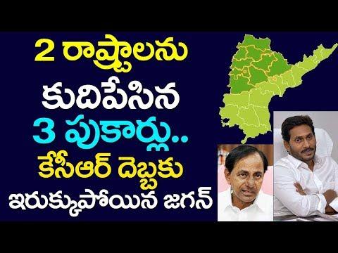 3 Rumours in 2 Telugu States, KCR Effect: Jagan in dilemma